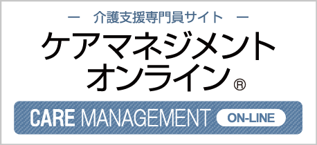 CARE MANAGEMENT ON-LINE
